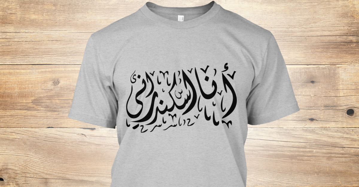 7f2418317 Alexandria Arabic Unique Design Products from Awesome t-Shirts | Teespring